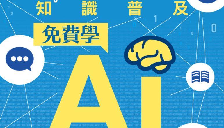 【#1283 eKids】知識普及 免費學 AI