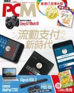 【#1284 PCM】流動支付新時代 秒速跨銀行過數