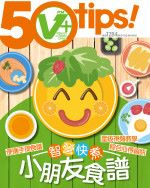 【#1284 50Tips】智營快煮小朋友食譜