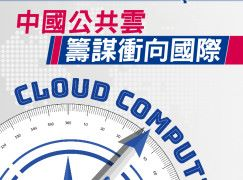 【#1284 Biz.IT】中國公共雲 籌謀衝向國際