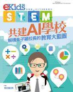 【#1284 eKids】共建 AI 學校 解構朱子穎校長的教育大藍圖