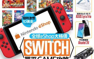 【#1285 PCM】全球 eShop 大格價 Switch 買平 Game 攻略