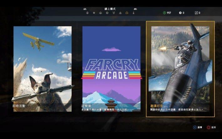 《Far Cry Arcade》提供無數不同主題與玩法的多人對戰版圖,不過想享受更有趣的故事與任務就要購買Season Pass。