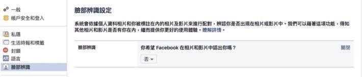 這是一個新的私隱選項,用來決定 Facebook 會否自動在別人的照片裡自動標註你。不想被別人認出你當然要關掉啊。