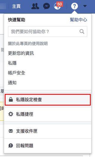 1. 在右上角的「?」號選單裡,選擇「私隱設定檢查」;