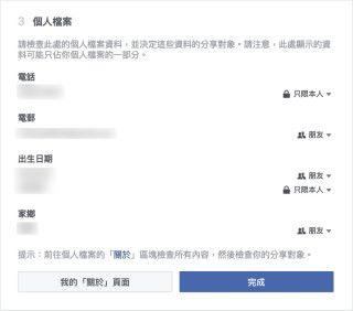 4. 這裡列出 Facebook 所掌握的你的個人資料,應該考慮哪些項目只限本人才查看得到。不過,你無法在這裡移除 Facebook 拿在手上的個人資料。