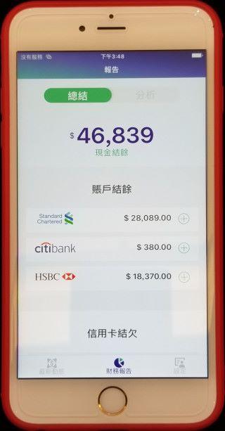 銀行結餘和信用卡結欠都看得一清二楚,不能逃避!