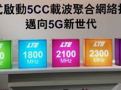 啟動 5CC 載波聚合 3 香港 4.5G 網絡直指 1Gbps 極速