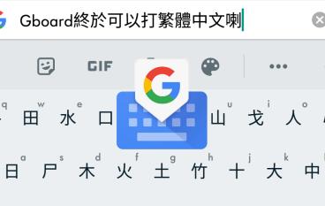 Android 機終於可以用 Gboard 打中文啦