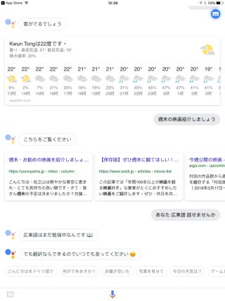 Google Assistant 雖然未對應廣東話指令,但就可以透過 Google Translate 翻譯至廣東話。