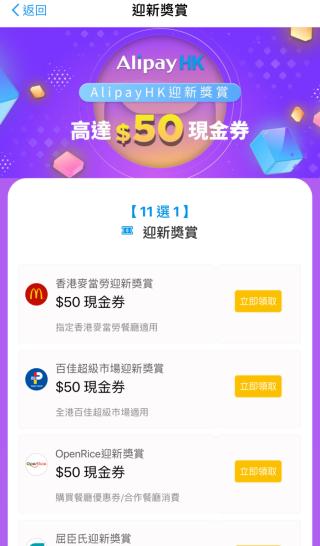AlipayHK 為吸引用戶,送出 $50 迎新現金券,有11間商戶供選擇。
