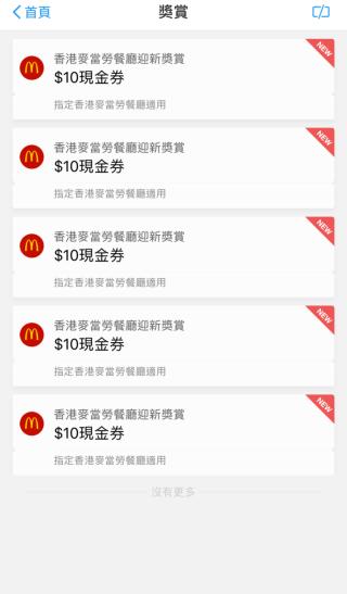 現金券有時間,用戶要留意。