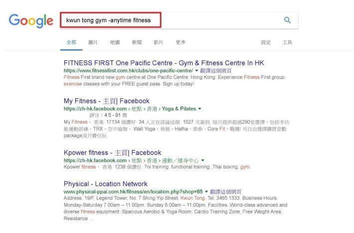 秘技搜法:撇除Anytime Fitness,結果更集中。