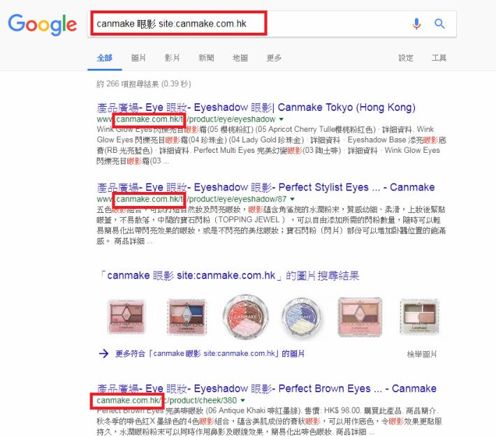 秘技搜法:只篩選Canmake官方網站之結果。