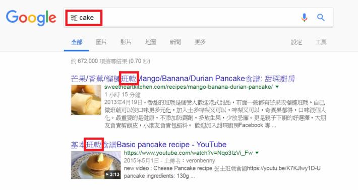 自動搜尋「班戟」的結果,而非按「斑 cake」錯別字搜尋。