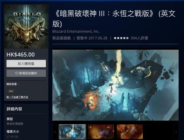 《 Diablo 3 》早就已被移植到家用遊戲機上