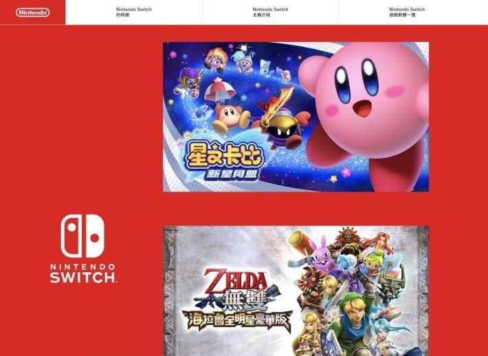 「 Nintendo Switch下載版遊戲軟體一覽」頁面還未推出,所以現時還未可以選購下載版遊戲。