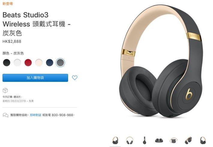 假如 Apple 真的推出高階耳罩式無線耳機,旗下的 Beats 的高階產品勢必受到影響。