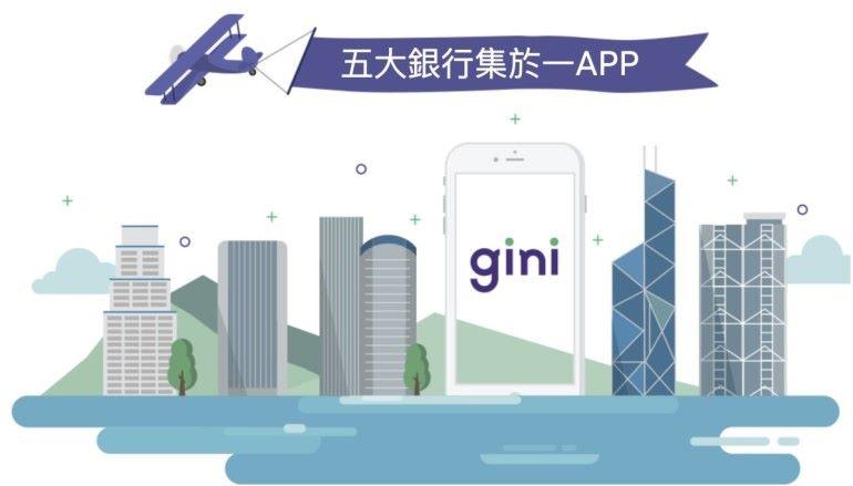 打救月光族紊亂財政 gini 跨行帳戶一 App 睇晒