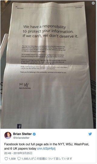 朱克伯格在 Twitter 上報告公司已在多份報章上刊出道歉啟事