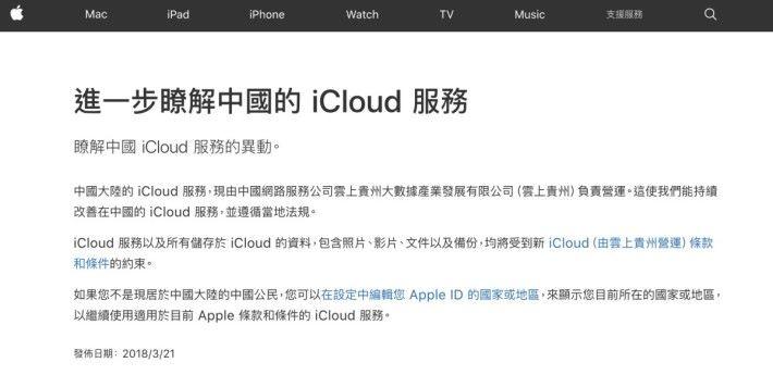 因 Apple 將中國內地的 iCloud 服務轉移到雲上貴州營運,令中國政府可以審查儲存在上面的資料而備受批評。