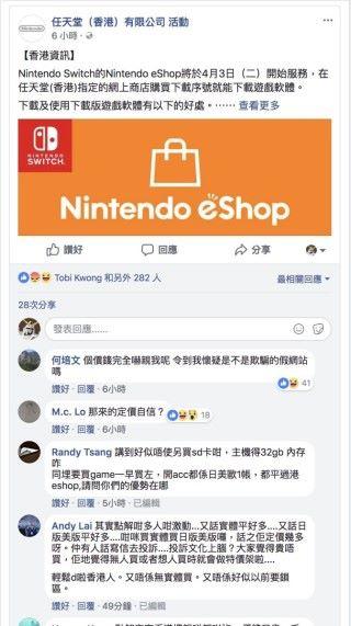在任天堂香港的官網上有少網友都批評售價過高,不過也有擁躉表示覺得貴可以不買,不應投訴。