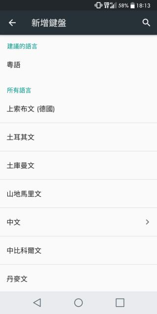 成為測試人員後, Gboard 就有提供「中文」鍵盤了。