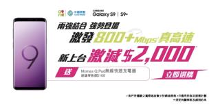新客去中移動香港上台出 S9 或 S9+,機價最多減 $2,000。