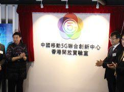 為 2020 年做好準備 中國移動集團 5G 聯合創新中心香港開放實驗室開幕