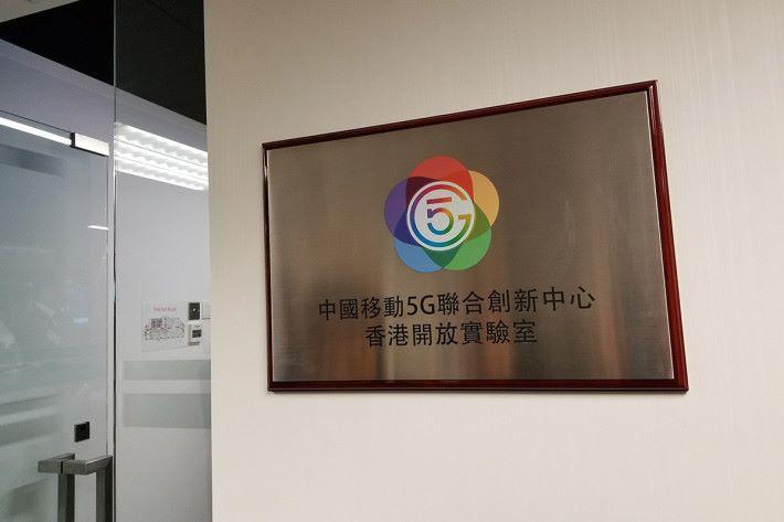 位於葵涌美達中心的「中移動5G聯合開放實驗室」,提供環境與合作夥伴研發5G各項應或技術實驗驗証。