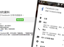 Facebook 否認竊取電話 SMS 紀錄 教你停止同步、下載資料副本