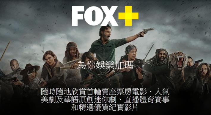 單係訂購 Fox + 原價都 $198