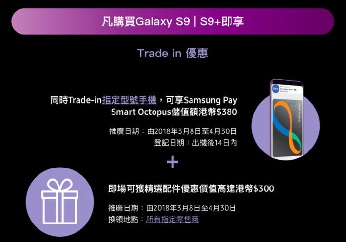 galaxy_s9_hk_04