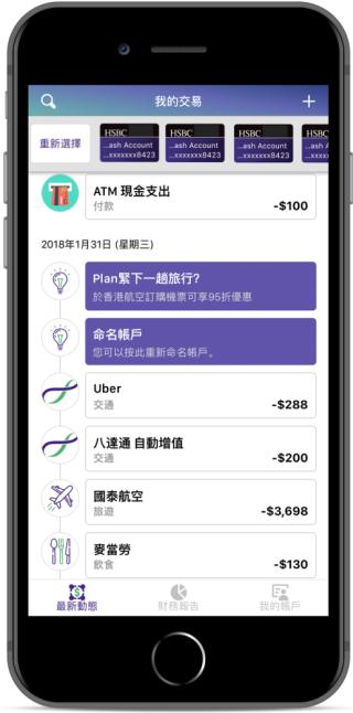 不同銀行帳戶和信用卡消費紀錄都可以在一個 App 裡看清楚