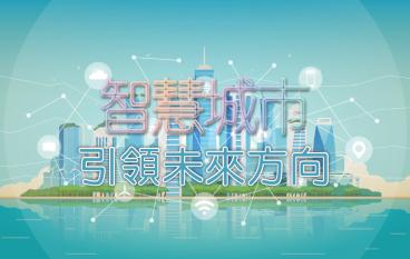【ICT Expo 2018】香港貿發局國際資訊科技博覽 探索智慧城市