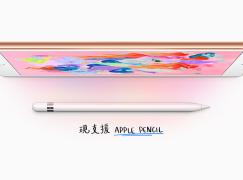 Apple 公布新 9.7″ iPad 支援 Pencil 對手四面圍攻