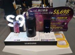 【場報】Samsung S9+ 上市 愈大愈愛