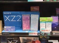 Sony Xperia XZ2 水貨價矜貴