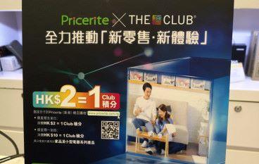 【場報】csl 聯乘 Pricerite 購物 $2=1 Club 積分