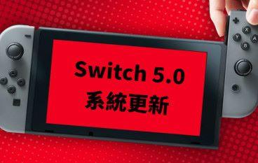 Nintendo Switch 系統 5.0 更新 新增從社交網站加好友、新聞篩選