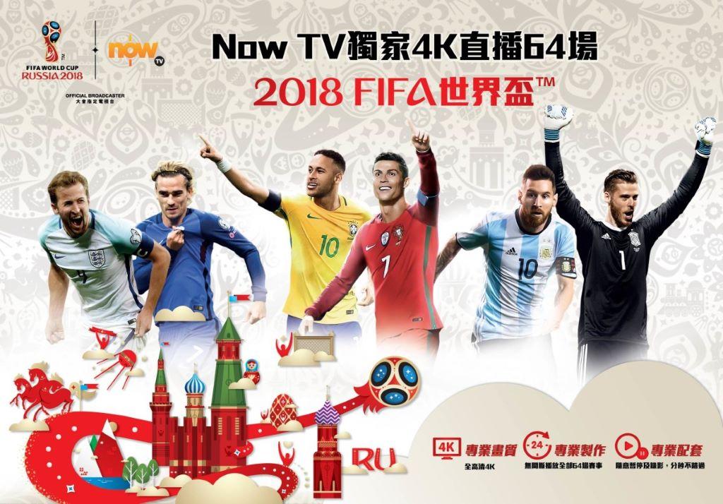 now tv 世界 盃