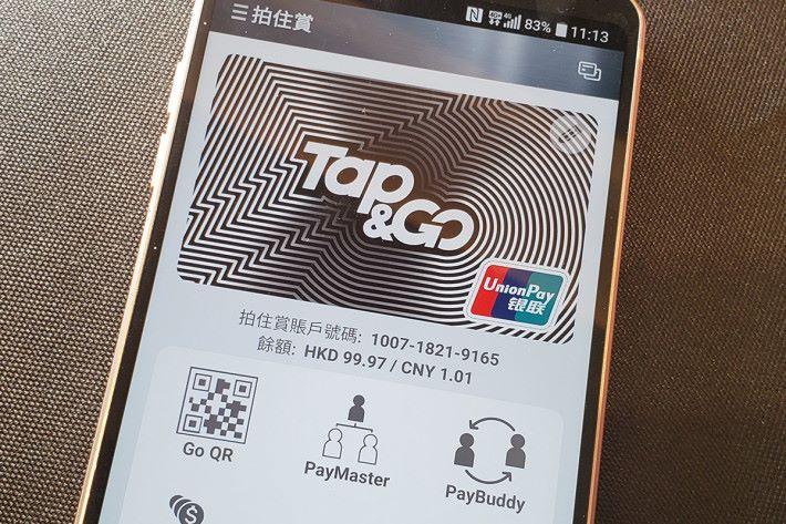 可以直接在Tap & Go 帳戶內將港幣兌換成人民幣,Tap & Go方面表示會跟隨銀聯的兌換率,但強調他們亦會因應情況去決定兌換率多少。