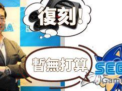 社長稱考慮重新涉足家用機市場 Sega Games 指未有計劃