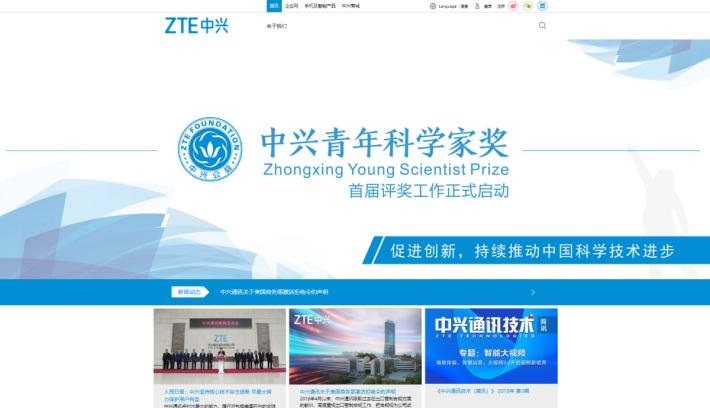 ZTE 的官方網頁裡面,已經無法看到產品資料及購買手機產品。