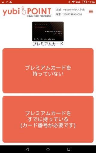 yubiPOINT 的操作介面,如果已有卡的話就要輸入卡號,運用上還是有點美中不足。