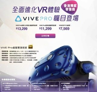 HKT Smart Living 公布企業版套裝的定價為 $13,299