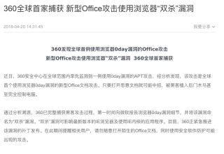 360 安全中心日前公布發現一個未被發現的 IE 引擎漏洞