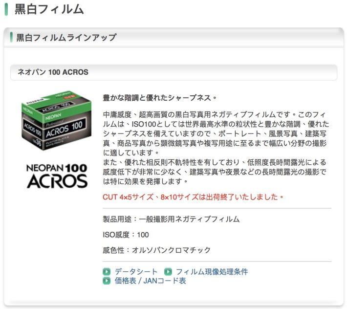 現時富士只剩下這款 NeoPan 100 ACROS 的 135 和 120 尺寸菲林發售