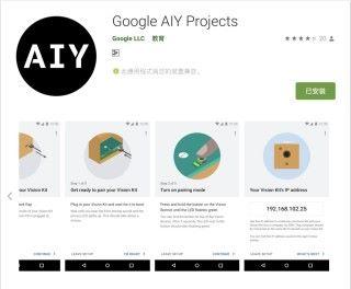 Android 《 Google AIY Projects 》App 幫助創客無線連接 AIY 系列套件