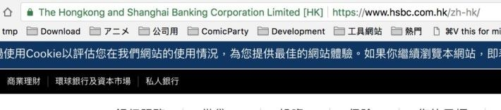 如果使用嚴格的 EV 憑證,瀏覽器會清楚標示公司名稱,訪客看到就對網站更有信心了。